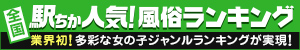 [駅ちか]で探す埼玉のデリヘル情報