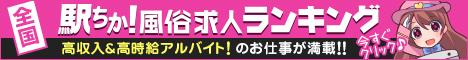 駅ちか人気!風俗求人ランキング【埼玉】